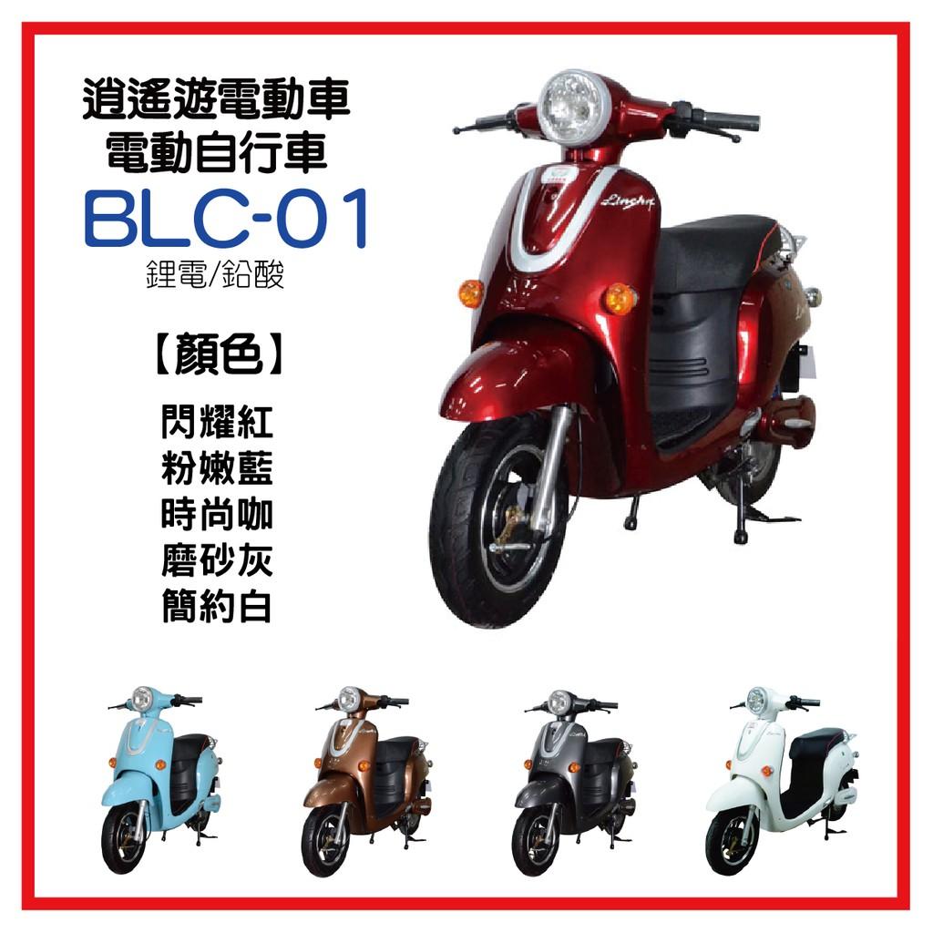 BLC-01電動自行車 電動二輪車 屏東 逍遙遊電動車 醫療器材