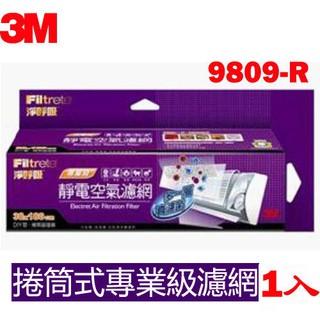 3M淨呼吸專業級捲筒式靜電空氣濾網 9809-R 台北市