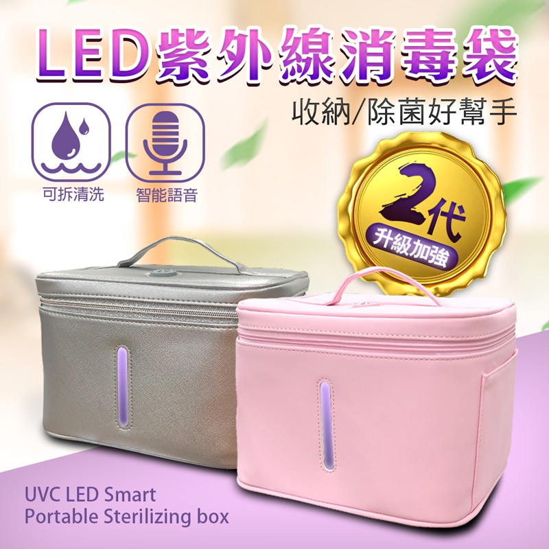 LED紫外線-貼身衣物消毒箱 豪華升級版 智能語音/可拆清洗
