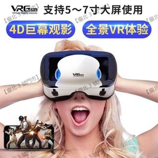 現貨-2021年新款 VR眼鏡 手機 專用一體式 虛擬現實 3d眼鏡 vr一體機攜帶頭盔 臺北市