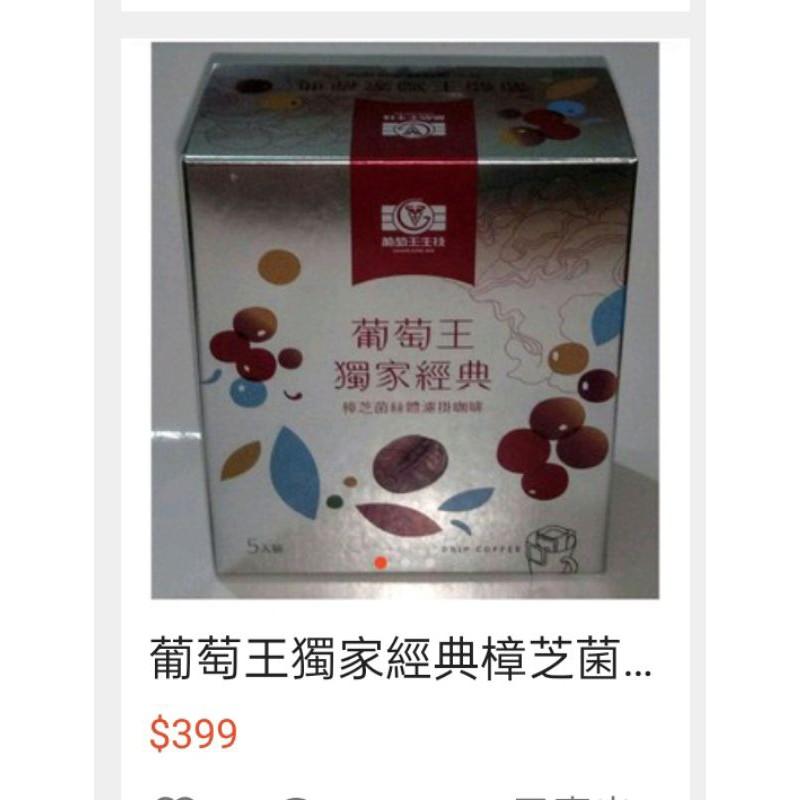 葡萄王樟芝菌絲濾掛咖啡1盒