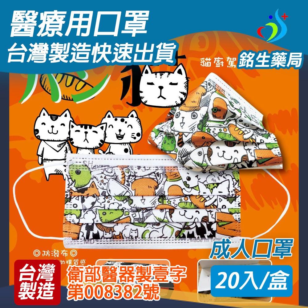 【銘生藥局】台灣製造成人醫療用口罩-台灣貓皮聯名限定!!超可愛福貓廚師口罩-(上好生醫)