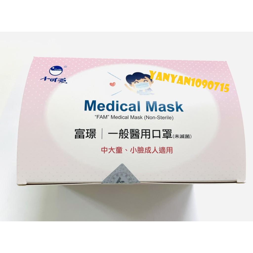 【現貨】<可超取> 富璟兒童一般醫用平面口罩 成人小臉也適用 醫用口罩