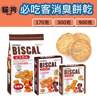 寵到底-日本BISCAL 必吃客 現代犬除臭餅乾 170克/ 300克/ 900克, 狗零食, 狗餅乾, 除尿臭便臭 新北市
