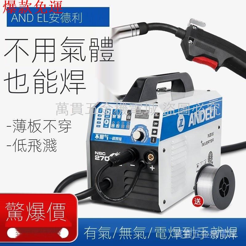 【熱銷爆款】【安德利廠家直營】ANDELI無氣二保焊機 TIG變頻式電焊機 WS250雙用 氬弧焊機