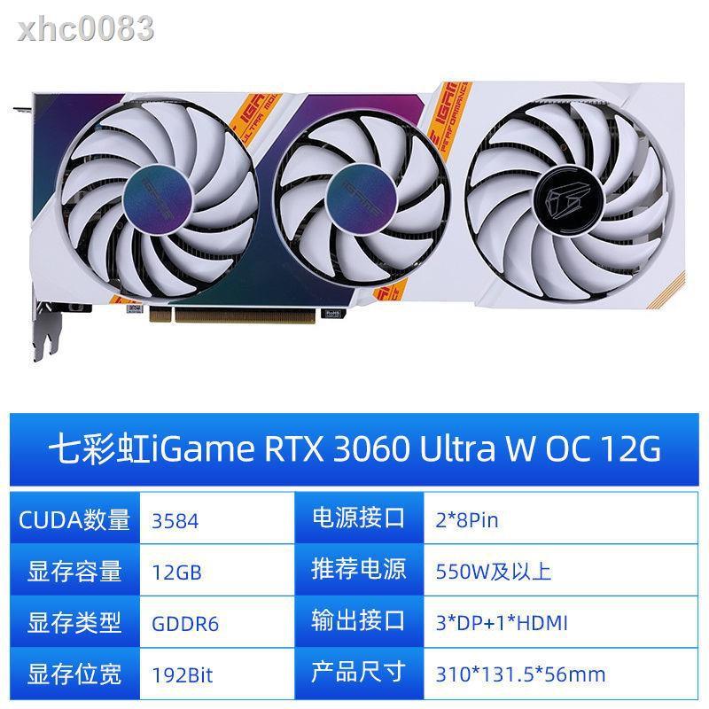 電競達人 ❉⊙☇七彩虹iGame RTX3060 12G電腦游戲電競3070 8G系列顯卡新品發售