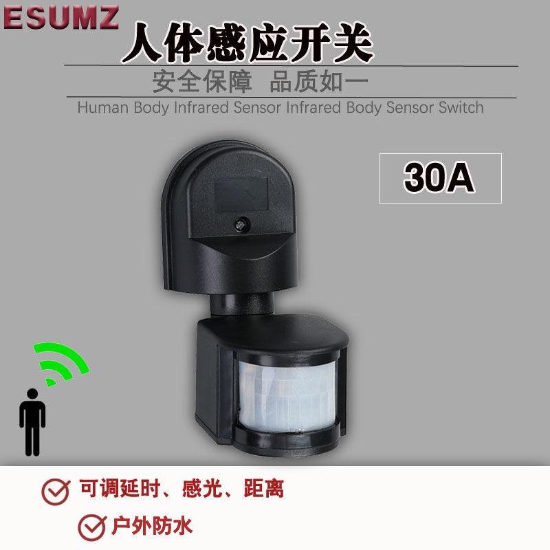 30A防水戶外紅外線人體感應器感應開關220V大功率自動帶光控延時