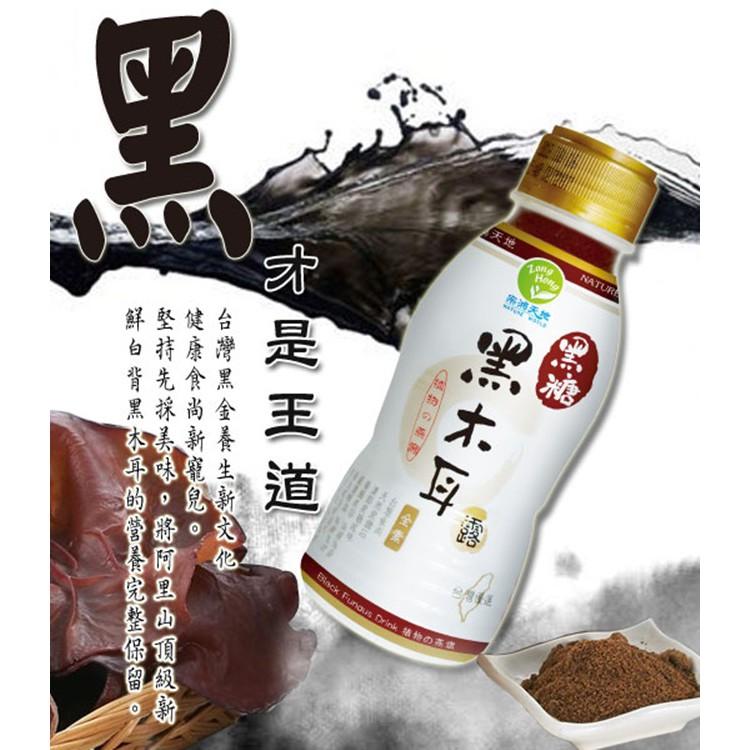 【番茄店鋪】宗鴻天地 阿里山養生頂級白背黑木耳露 黑糖一箱24瓶