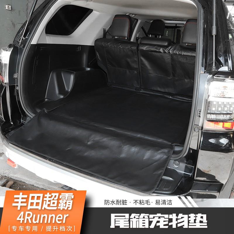 適用豐田超霸4runner改裝后備箱全包圍寵物墊尾箱保護墊裝飾配件