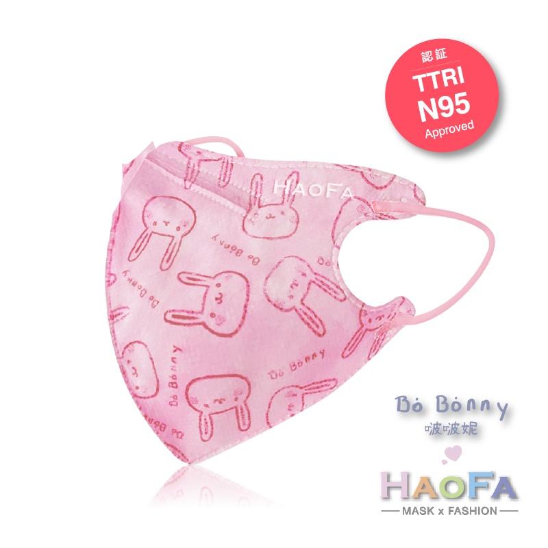 N95【HAOFA x Bo Bonny】3D 氣密型 PM2.5 立體口罩 啵妮兔 兒童款 50片/盒 台灣製造