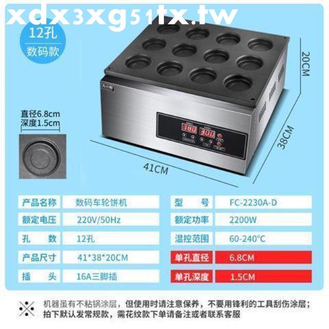 熱銷#方の廚32孔雙頭數碼紅豆餅機器電熱商用臺灣車輪餅機多功能烤餅機