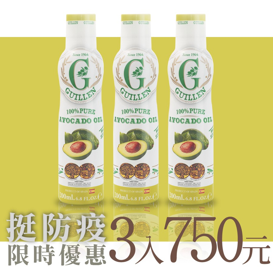 【Guillen】噴霧式酪梨油200ml 三入組  台灣總代理 西班牙原裝進口