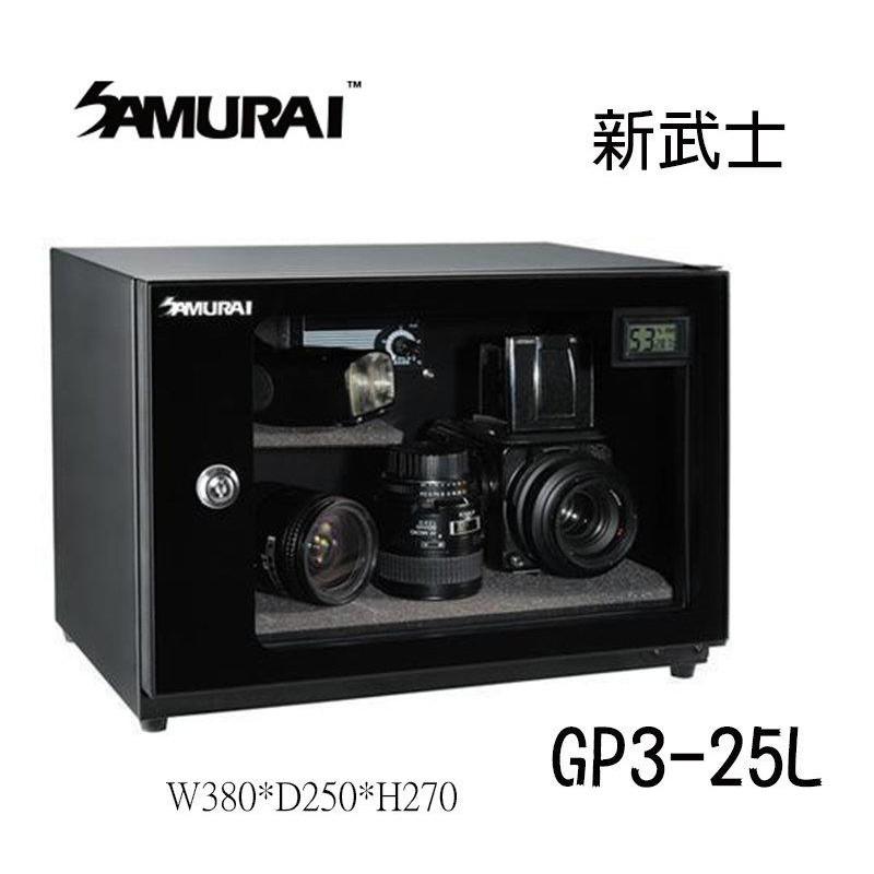SAMURAI 新武士 GP3-25L【eYeCam】LCD顯示 公司貨 保固五年 防潮箱 收藏家