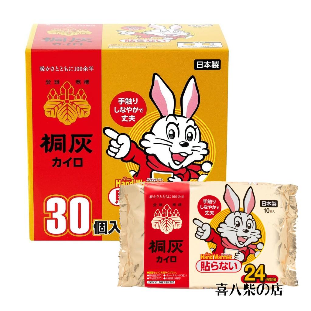 現貨發送 日本製 桐灰 小白兔暖暖包 手握式 黏貼式 24小時 桐灰暖暖包 喜八柴の店 原裝正品 5/10/20/30入