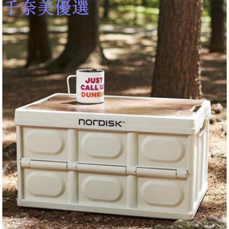 🔥千奈美🔥nordisk戶外收納箱摺叠箱摺叠桌營地收納桌