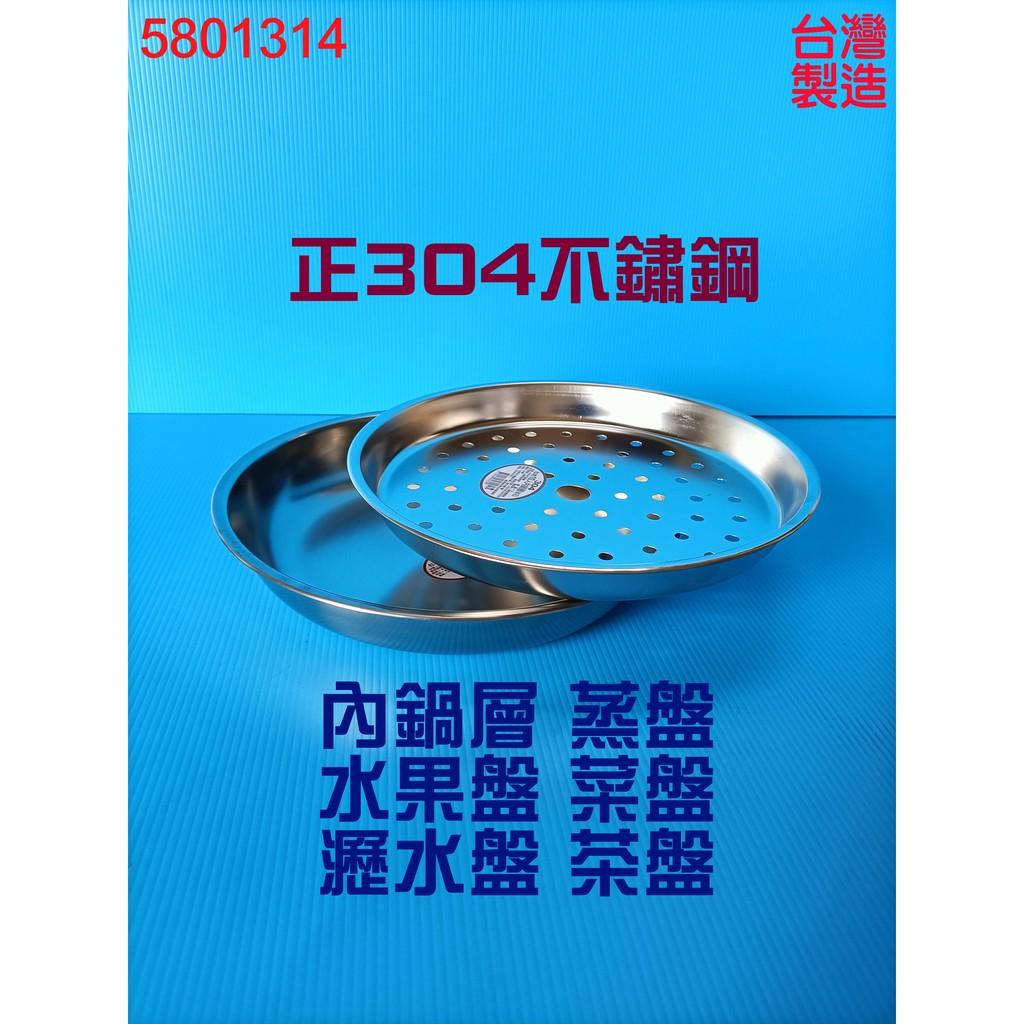 304不鏽鋼內鍋層 (有孔) 蒸盤 304不鏽鋼圓盤 瀝水盤 菜盤 茶盤 水果盤 盤子 不鏽鋼盤 台灣製造品質保證
