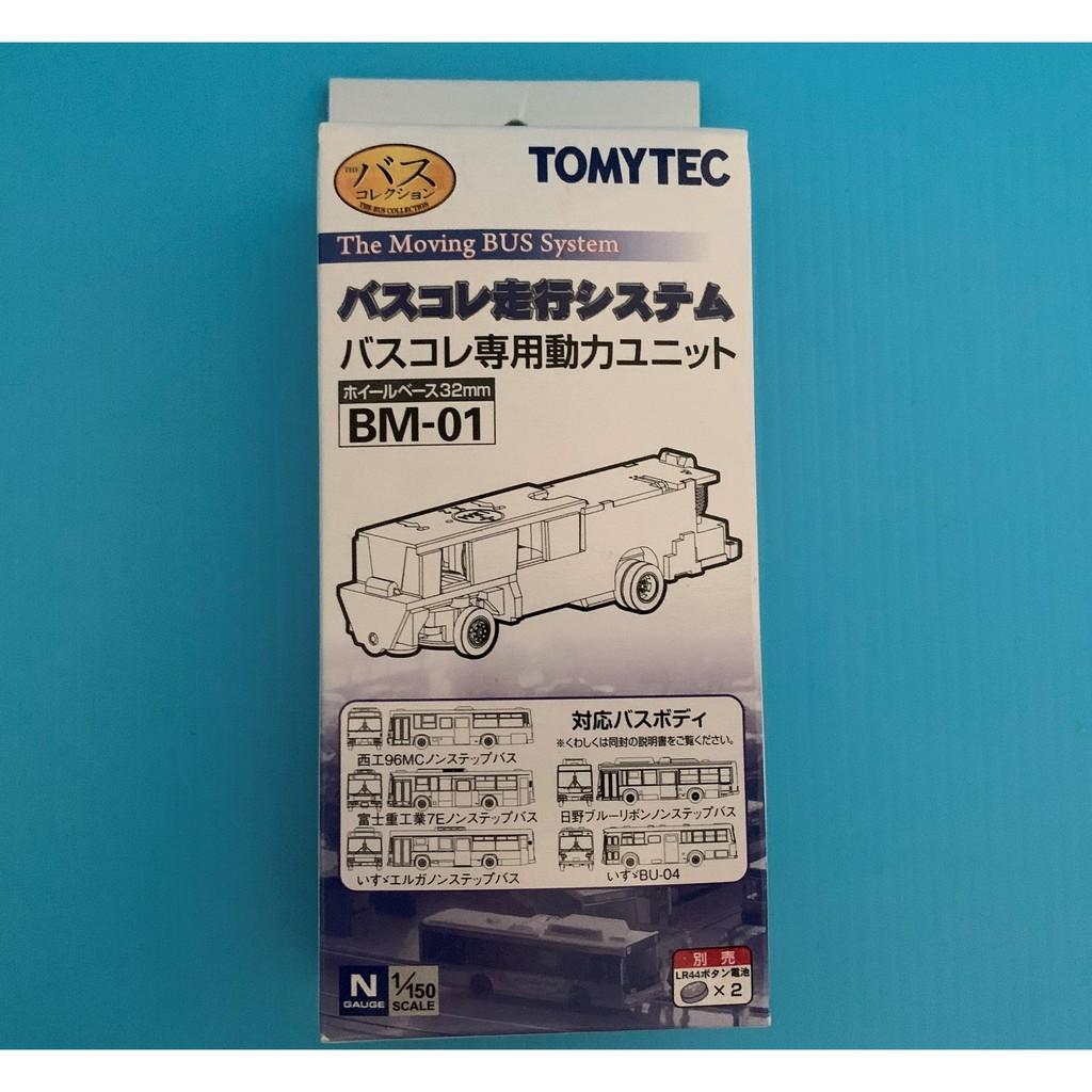 TOMYTEC 汽車專用行走動力 BM-01 新品 N規 現貨