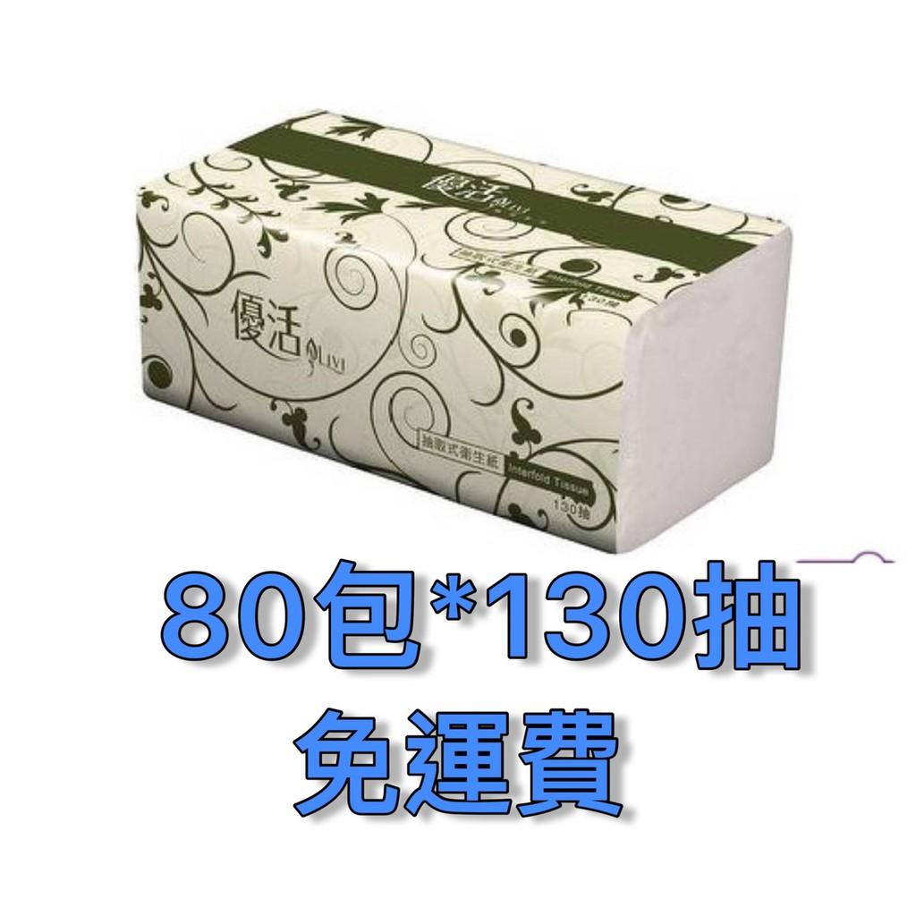 免運 優活抽取式衛生紙 80包130抽 五月花 得意 抽取衛生紙 廚房 平板 紙巾 衛生紙