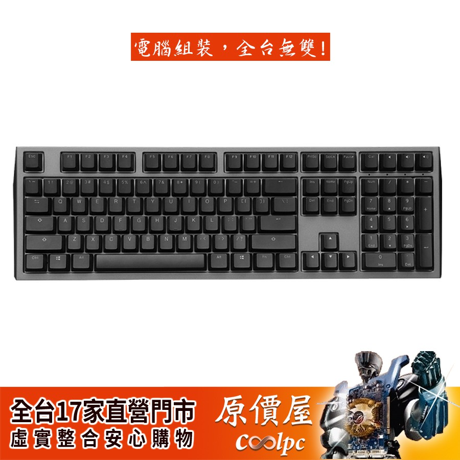 DUCKY創傑 Shine7 /櫻桃軸/中文/PBT/RGB/銀框/保固一年/機械式/鍵盤/原價屋
