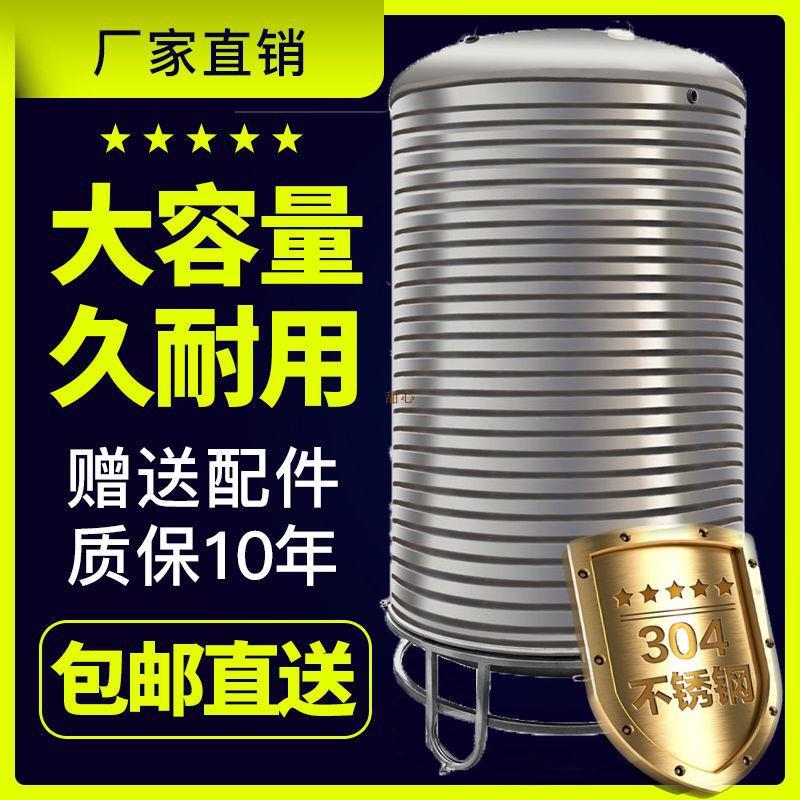 [熱銷]304不銹鋼水箱立式水塔家用加厚太陽能蓄水罐樓頂廚房儲水桶