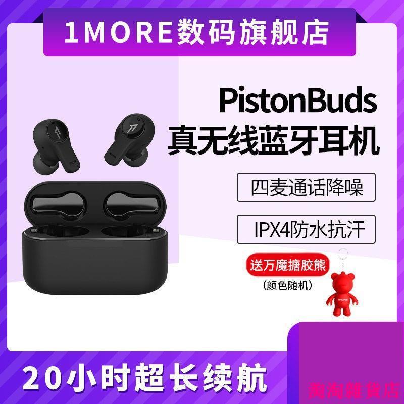 美淘—1MORE萬魔PistonBuds 真無線耳機運動安卓蘋果通用防水 ECS3001T【11月26日發完】