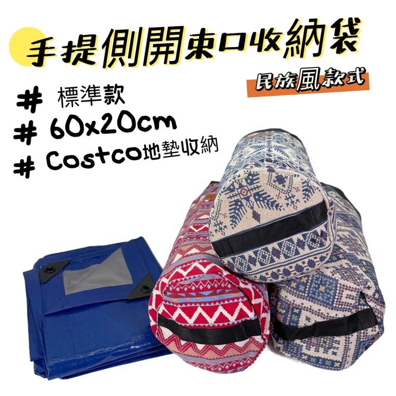 COSTCO收納袋 直桶收納袋 野餐墊 睡袋 邊布圍布 天幕地墊 鋁箔墊 充氣床 克蘭特 漩渦藍調 兀良合台 地墊收納袋