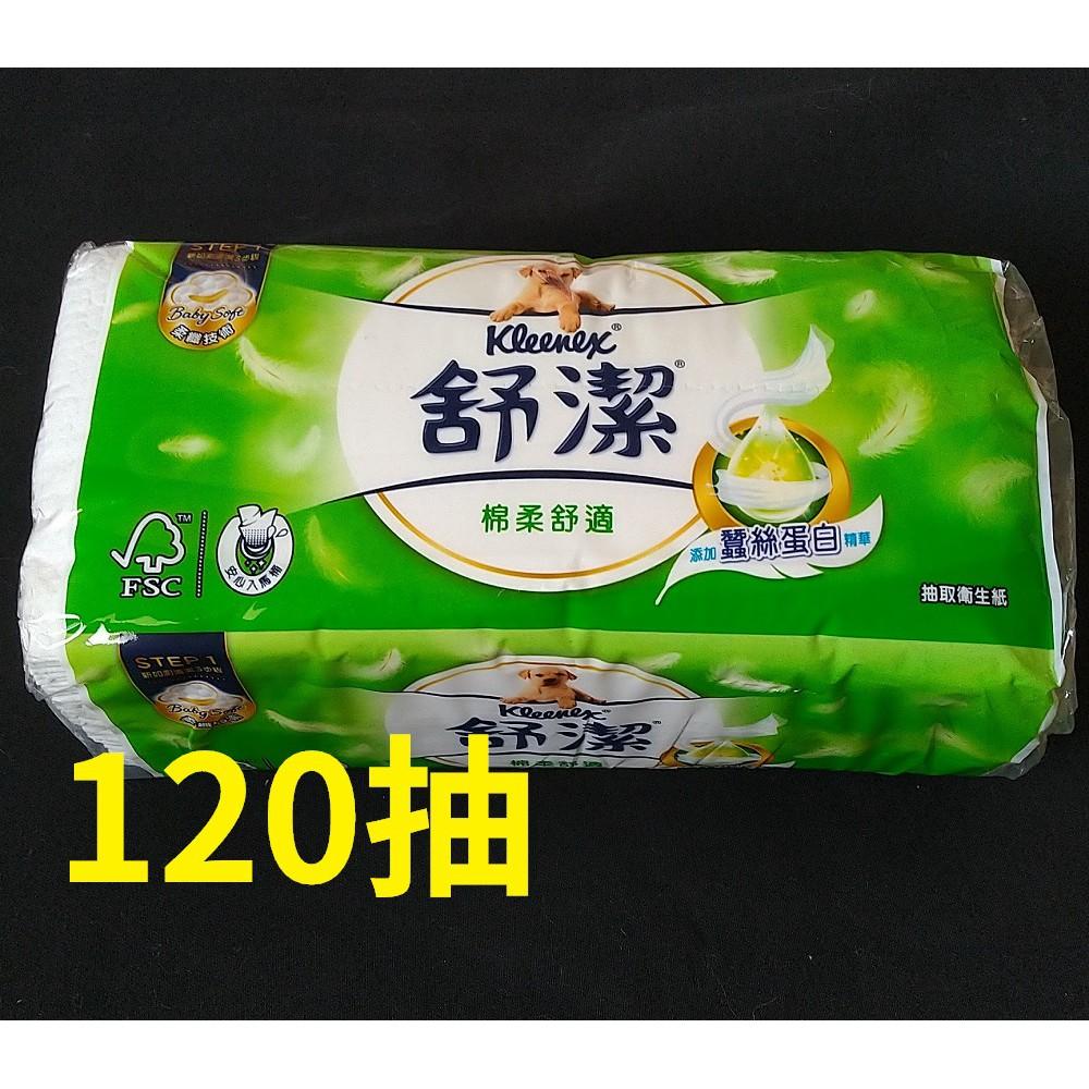 [單包賣]舒潔棉柔舒適抽取式衛生紙(迪士尼版)110抽/包、舒潔 柔韌潔淨抽取衛生紙100抽/包(舒潔衛生紙)