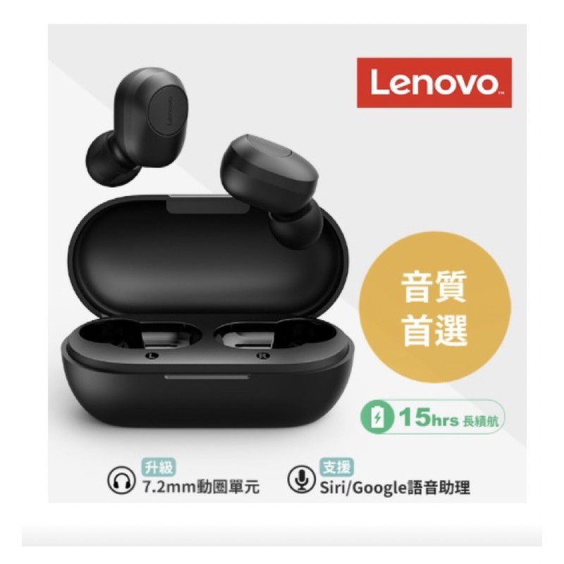 免運外面1990【Lenovo 聯想】真無線藍牙耳機 GT2