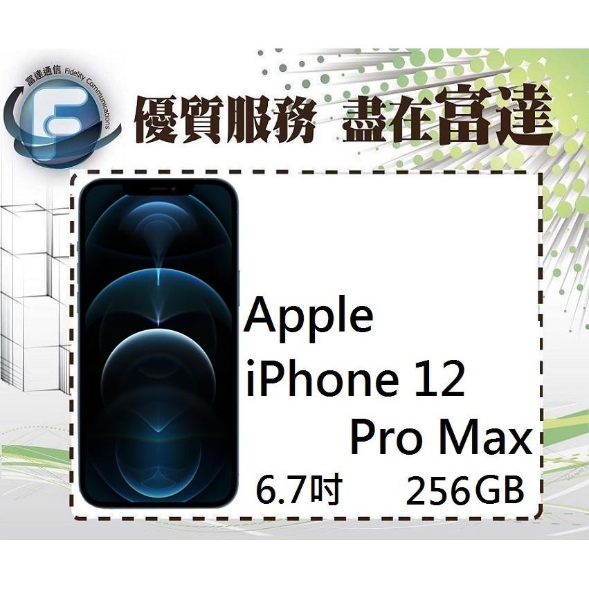 台南『富達通信』APPLE iPhone 12 Pro Max 256GB/6.7吋螢幕/5G【門市自取價】