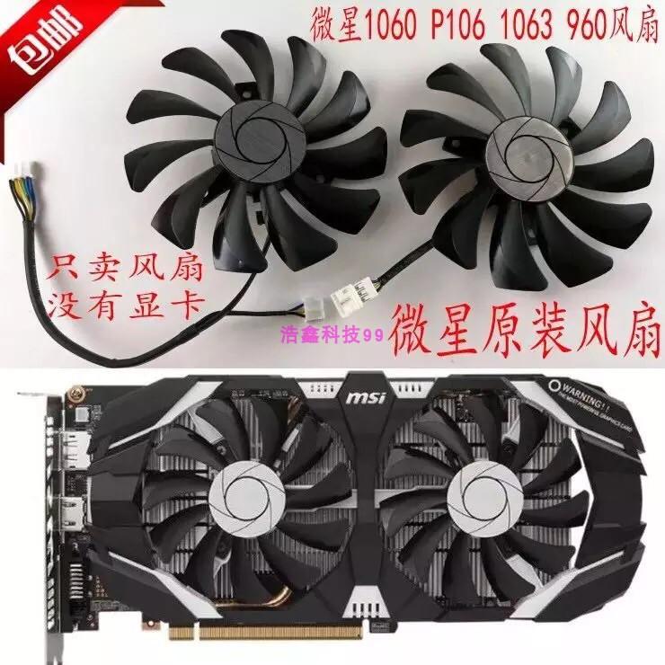 MSI/微星GTX960/950 R9 390X/R9 390/R9 380GAMING 1060顯卡風扇