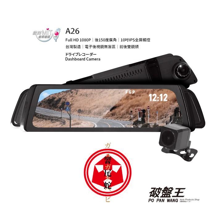 響尾蛇 A26【送】32G+門市安裝 電子後視鏡 前後雙錄 星光夜視 行車記錄器 150度後廣角 10吋全屏觸控螢幕