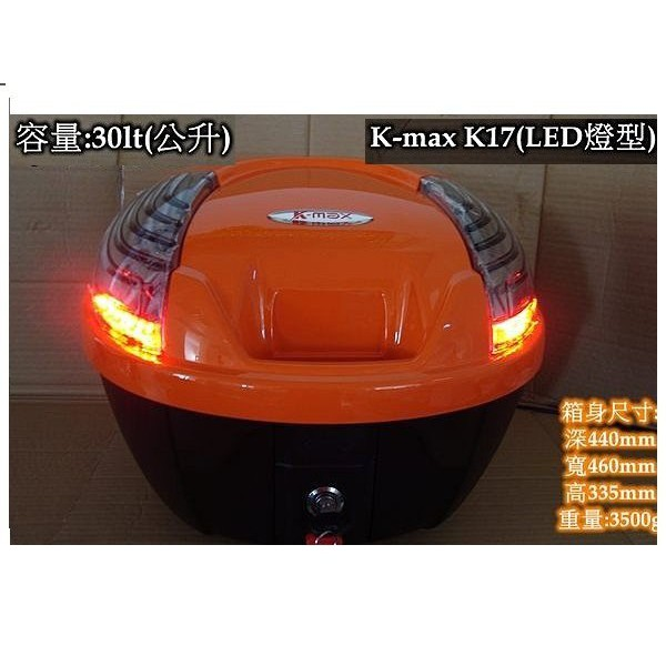 【suncar上車百】K-max K17(LED燈型) 後行李箱 30公升 烤漆紅