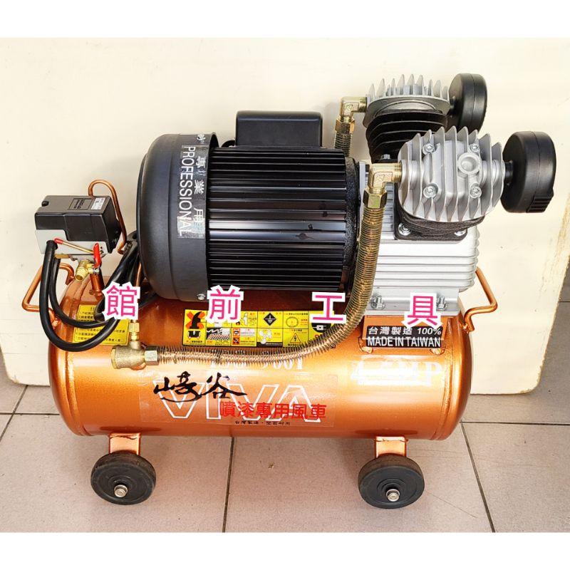 【☆館前工具☆】崎谷-木工專用空壓機 油漆專用空壓機 雙缸空壓機 空壓機(雙電壓)4.5HP