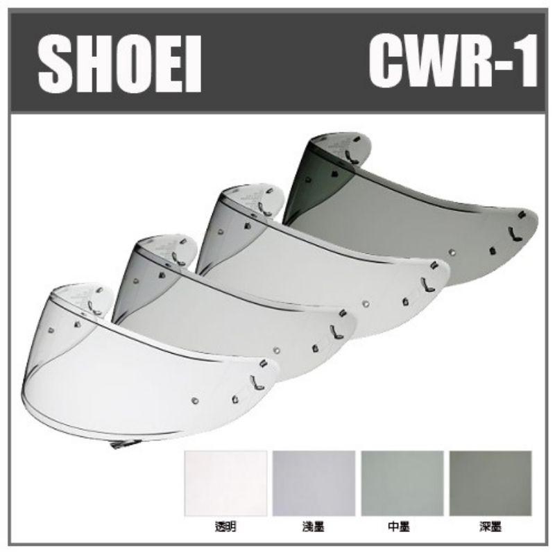 SHOEI 原廠 CWR-1 淺 墨片 X-14 Z7