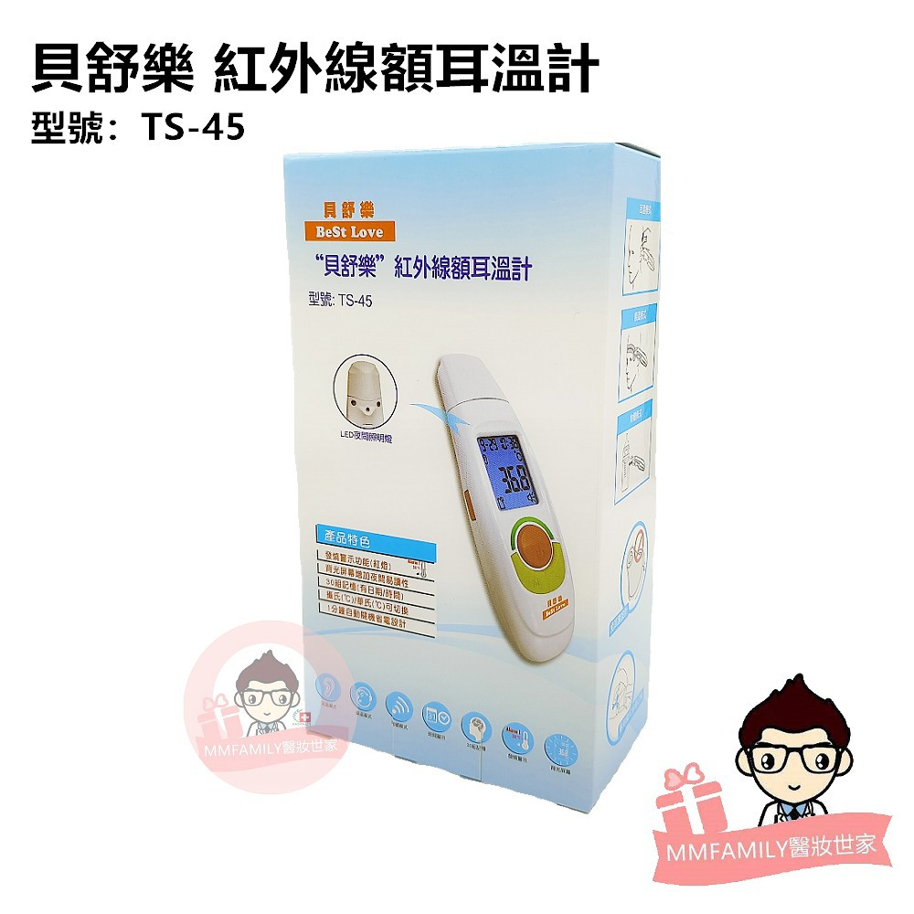 BeSt LOVE 貝舒樂 紅外線額耳溫計 TS-45【醫妝世家】 耳溫槍 體溫計 額溫槍 測量體溫  台灣製