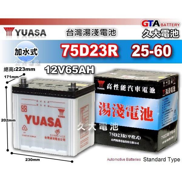✚久大電池❚ YUASA 湯淺 75D23R 加水式 汽車電瓶 SPACE GEAR 2.4、瑞獅、QX4 QX5