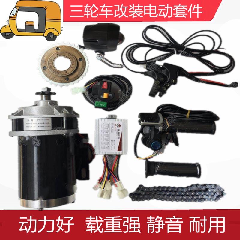 特價36V48V500W750W人力三輪車改裝電動車套件電機控制器轉把電瓶車