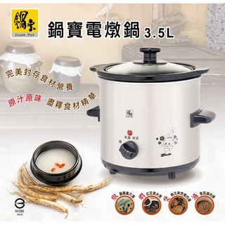 鍋寶 3.5L養生陶瓷電燉鍋 SE-3050-D 出清特賣