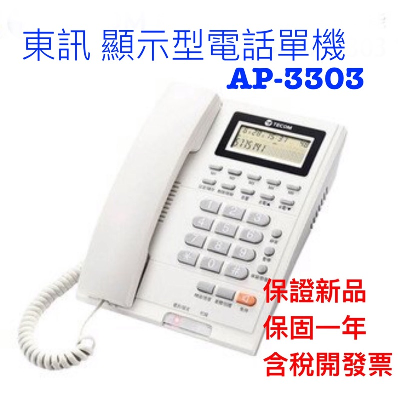 【捷盟監控】【含稅開發票】東訊話機 AP-3303 顯示型話機 有線電話 電話機