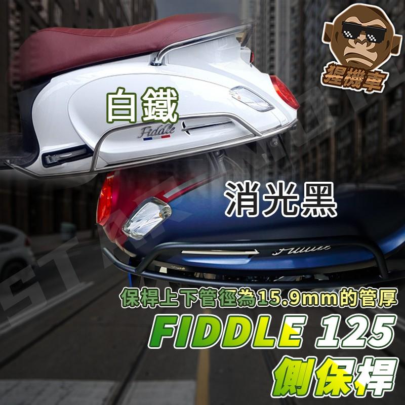 【台灣製造】Fiddle 125 車身保桿 Fiddle125 保桿 前保桿 Fiddle 保桿 前土除 白鐵 消光黑