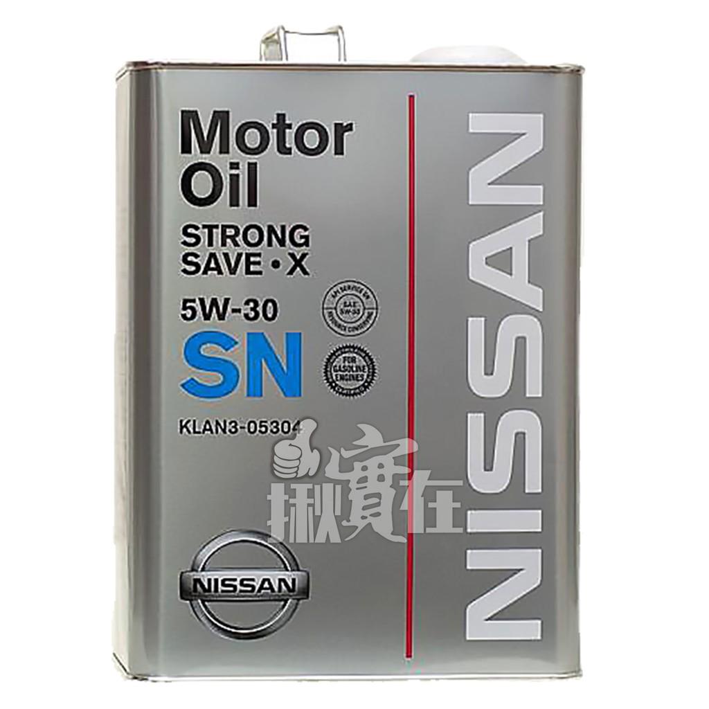 ◀揪實在▶(可刷卡) (可刷卡) NISSAN日產 日本原廠Motor Oil 5W30 合成機油4L