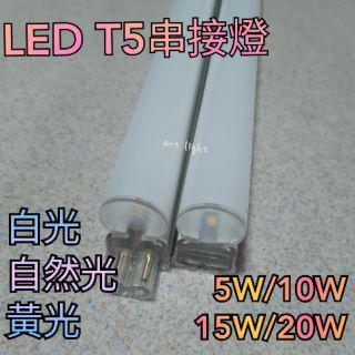 美術燈🌋全新製作 T5 LED 支架 層板燈 串接燈 高效能 一尺/ 兩尺/ 三尺/ 四尺5W/ 10W/ 15W/ 20W 桃園市