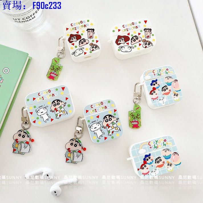 #精美3C#Airpods 2 小新 小白 矽膠 耳機套 Airpods 2 蠟筆小新 吊飾 卡通耳機套 情侶824