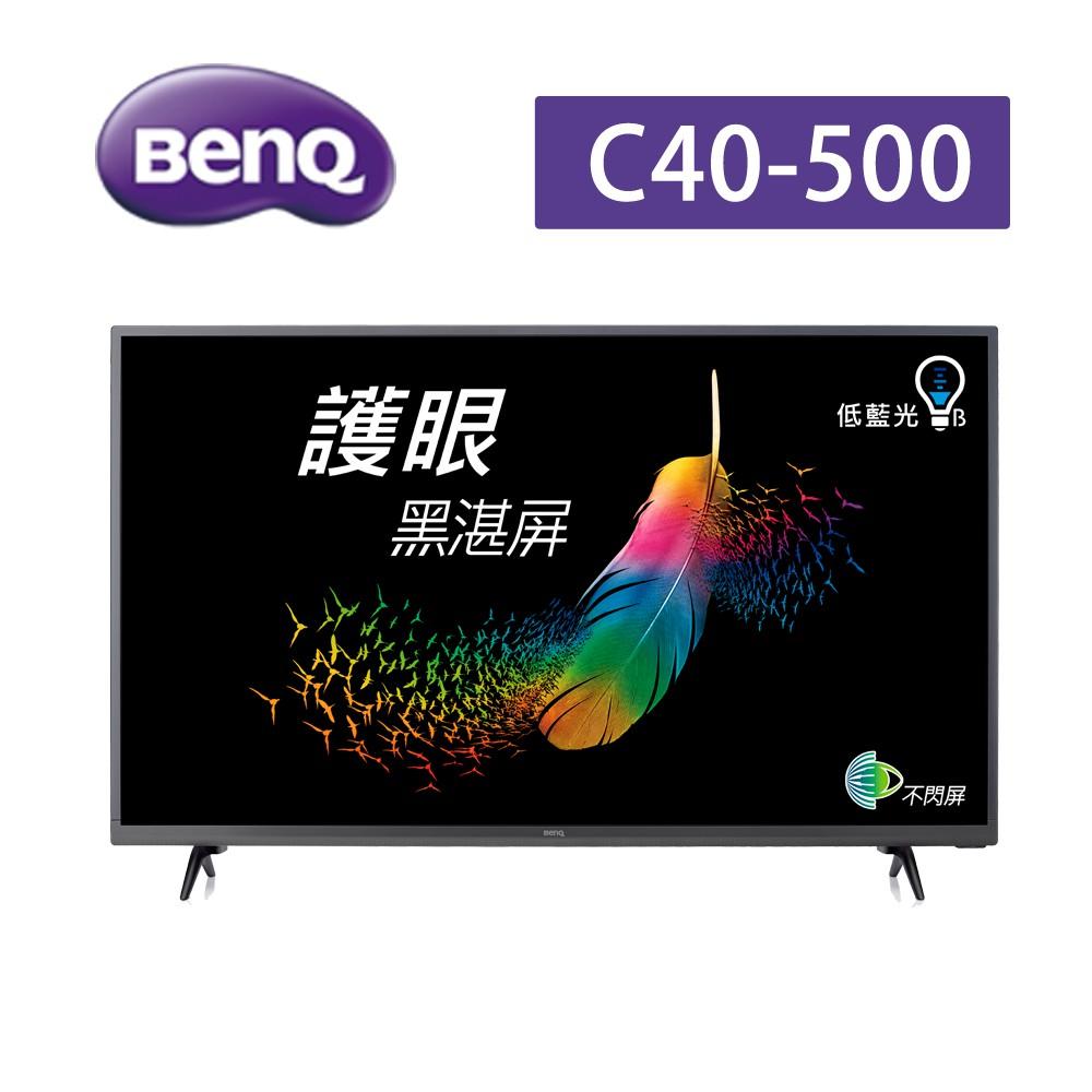 BenQ 40型機種 C40-500 不閃屏、低藍光、黑湛屏、電玩電視、Game、運動、H.265