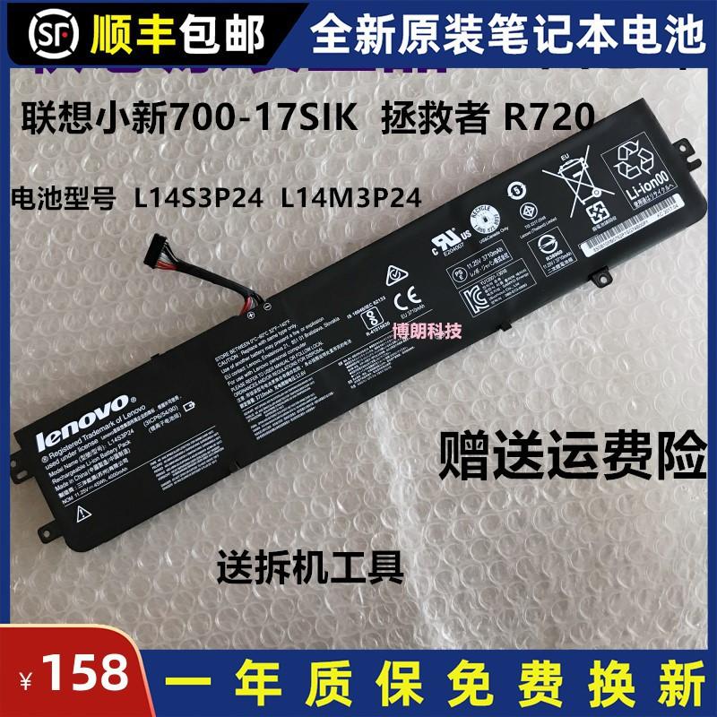 ^新店開業^全新原裝聯想 小新銳7000 拯救者Y520 R720-15 E520-15筆記本電池