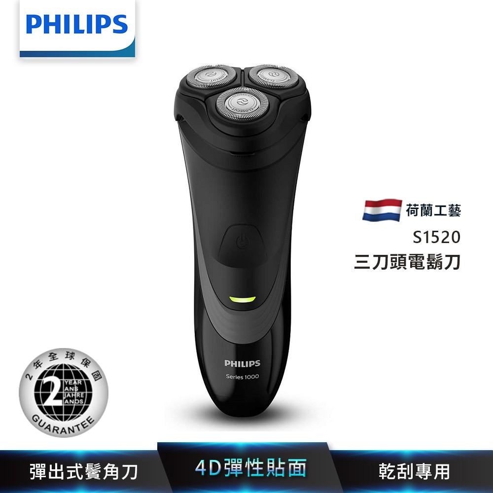 PHILIPS飛利浦 三刀頭電鬍刀 刮鬍刀 電動刮鬍刀 S1520 荷蘭製