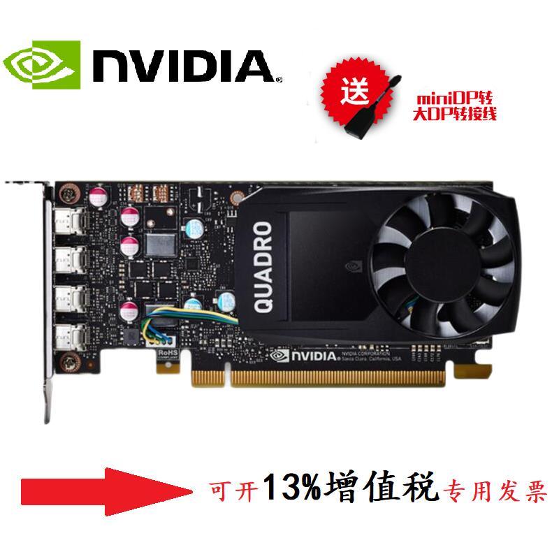 三年保NVIDIA QUADRO P620 2G顯卡工包專業圖形3D半高多屏另P2200