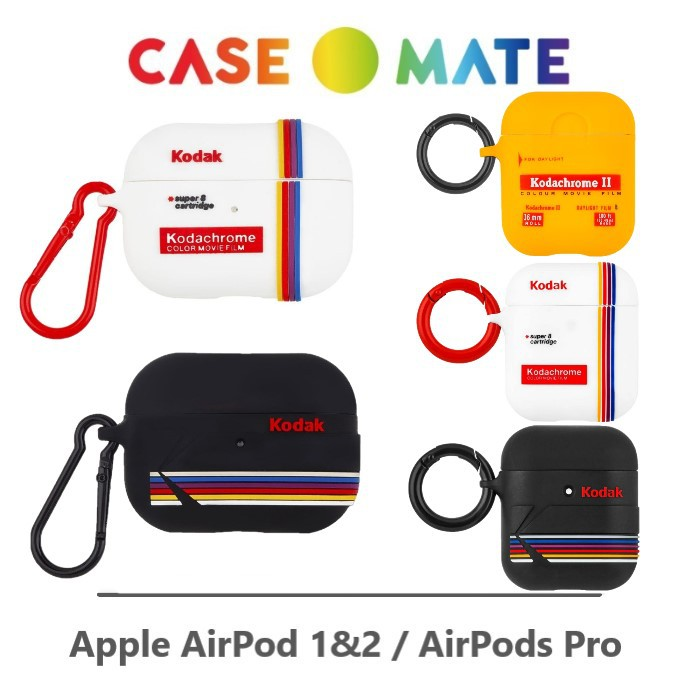 美國Case-Mate AirPods / AirPods Pro 柯達聯名款保護套 - 贈掛環
