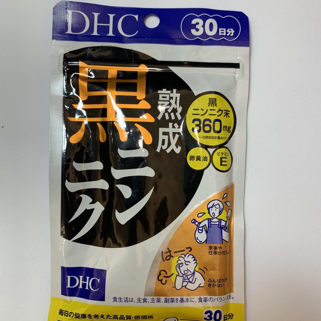 日本 黑蒜頭精 DHC Garlic 蒜頭精
