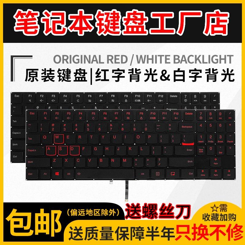 【現貨】【速發】聯想拯救者 Y7000 Y7000P筆記本鍵盤R720-15IKB R520 Y520-1